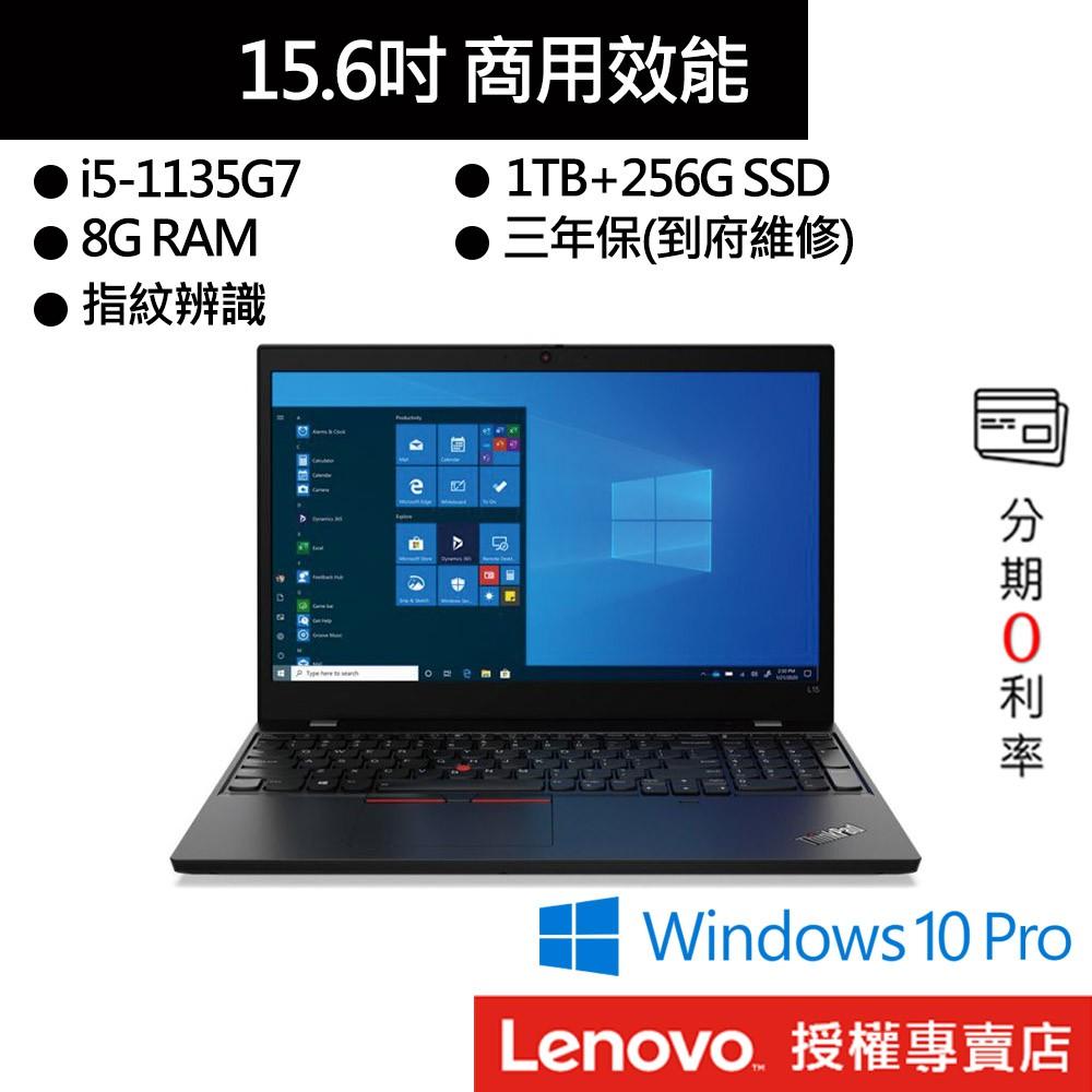 Lenovo 聯想 ThinkPad L15 20X3S00A00 i5/8G/15吋 商務筆電[聊聊再優惠]