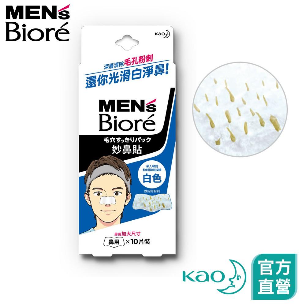 【Men's Bioré】男性專用妙鼻貼(加大尺寸) 10片裝│花王旗艦館