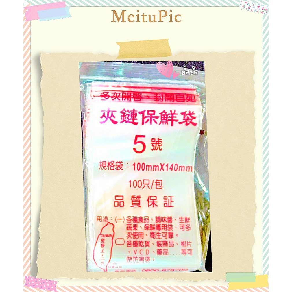 鍋銀【滿900元免運】台製PE夾鏈袋5號10×14cm藥水/衛生棉收納袋、包寵物零食/乾貨包裝袋、防潮袋、保鮮袋