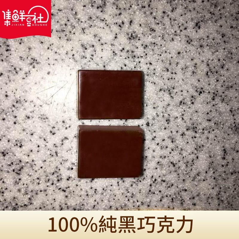 [純手工、下單現做]100%純黑巧克力、綜合堅果純黑巧克力、頂級可可豆製作 純可可脂 生酮健身飲食
