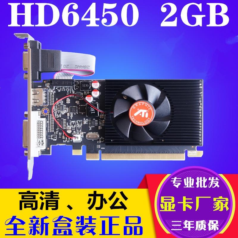 【現貨 24小時發貨】热卖中全新HD6450 2G顯卡 台式機電腦高清遊戲顯卡DDR3獨立顯卡工廠批發