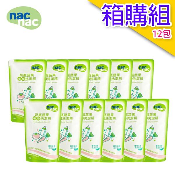 nac nac 奶瓶蔬果洗潔精補充包(12包/箱購)