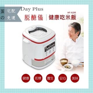 『宅配免運』DayPlus減醣料理脫醣儀HF-N295 桃園市