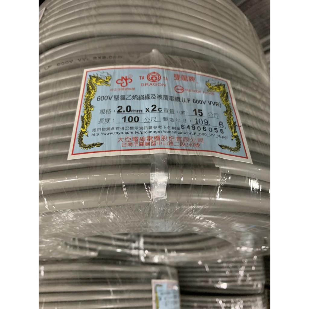 大亞雙龍牌電纜線零賣/2mm²*3C/2.0mm*3C/3.5mm²*2C/3.5mm²*3C最少10米