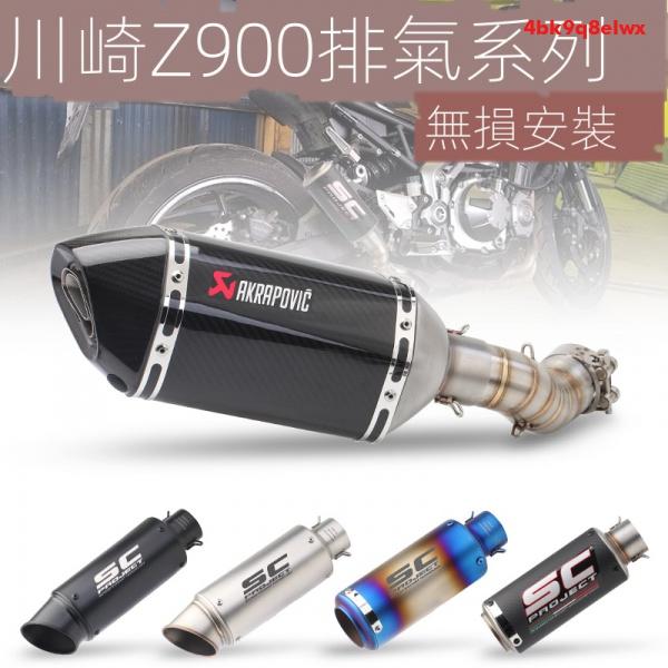 川崎 Z900排氣管中段Z900摩托車機車改裝SC蠍子吉村AR全段排氣管