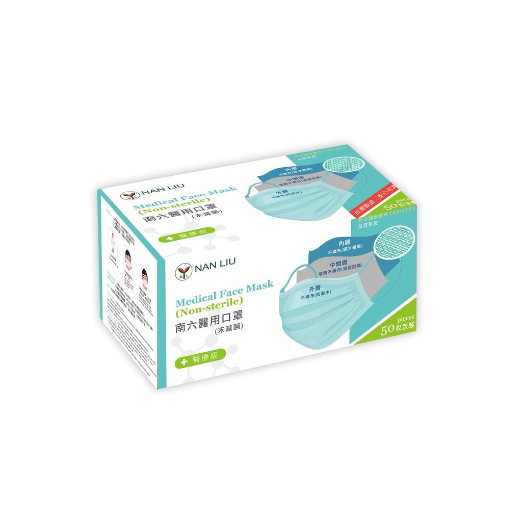 【現貨】南六雙鋼印MD醫用口罩 急速發貨  公司貨 50入/盒