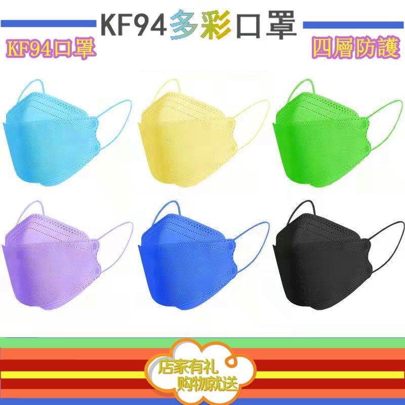 韓版KF94 口罩 3D立體口罩 成人口罩 黑口罩 白口罩 灰口罩 多種顏色可選 kf94 KF94口罩 印花口罩