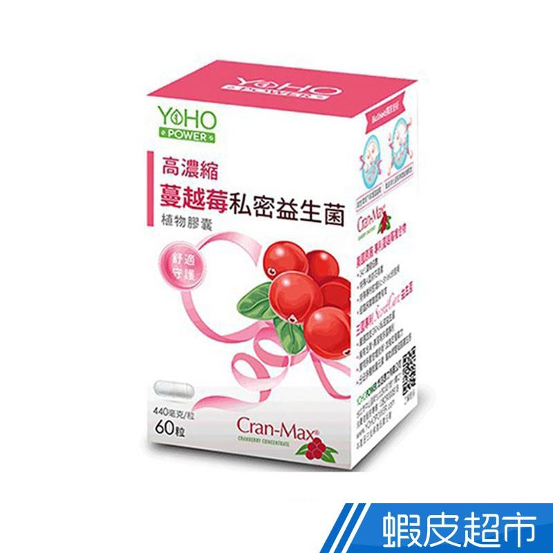 悠活原力 高濃縮蔓越莓私密益生菌 植物膠囊 60粒/盒 高濃縮蔓越莓 舒適守護 晶球保護 女性保健 現貨 蝦皮直送