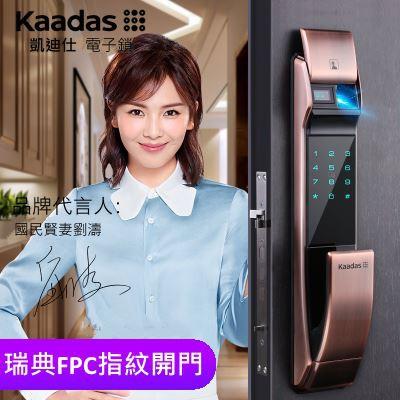 凱迪仕電子鎖(公司貨)kaadas 瑞典FPC指紋模組 德國標準認證