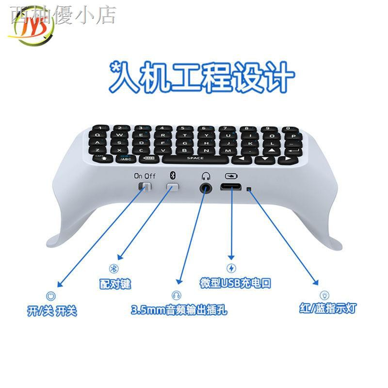 ❄【現貨】 JYS新品PS5手柄無線藍牙外接鍵盤 內置揚聲器可語音聊天輸入P5121 【西柚優】