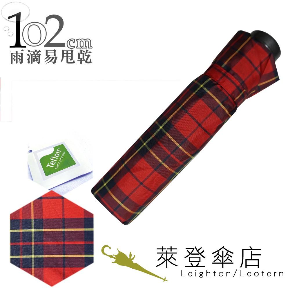 【萊登傘】雨傘 102cm加大傘面 先染色紗格紋布 易甩乾 手開傘 經典紅格