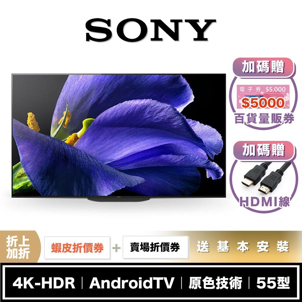 SONY KD-55A9G 55吋 OLED 4K 智慧聯網 電視 日本製 【領券最高89折起】