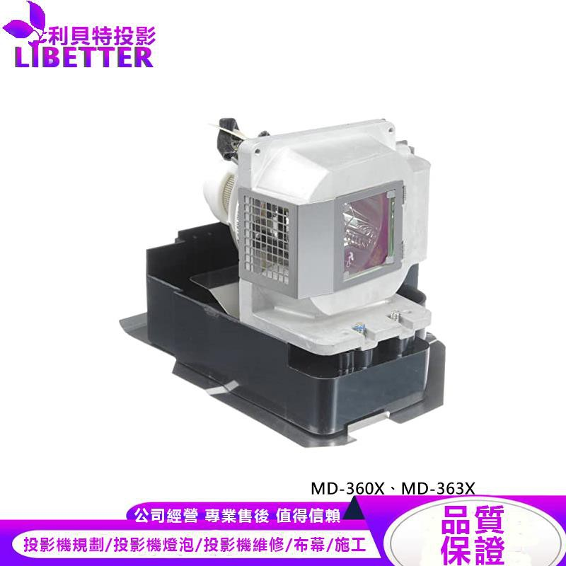 MITSUBISHI VLT-XD510LP 投影機燈泡 For MD-360X、MD-363X