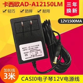 Casio卡西歐數碼電鋼琴電源線適配器CDP-120 130 135 230R PX-7WE 桃園市