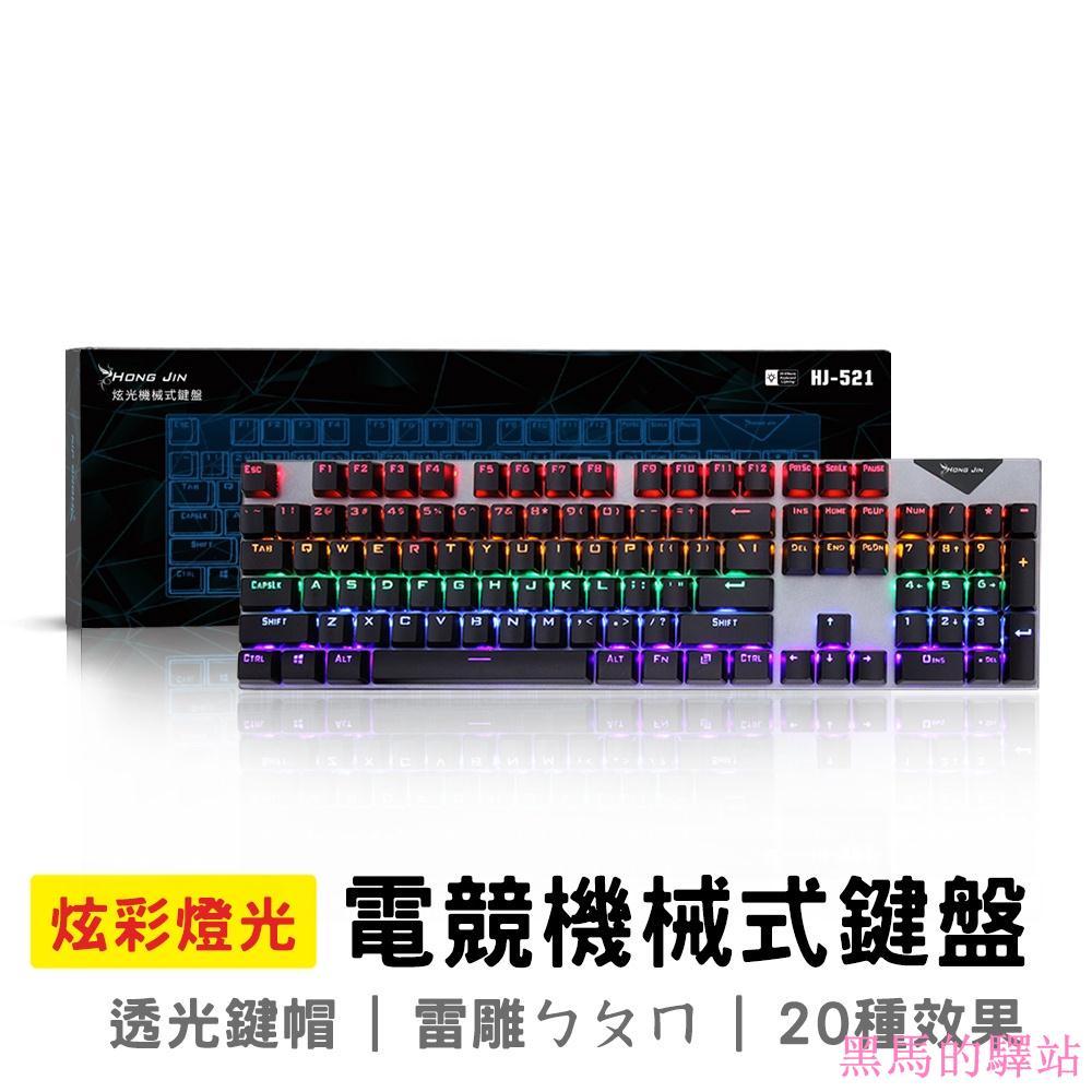 黑馬`HJ-521電競機械式鍵盤青軸電競鍵盤鍵盤遊戲鍵盤機械式鍵盤雷雕ㄅㄆㄇ呼吸燈