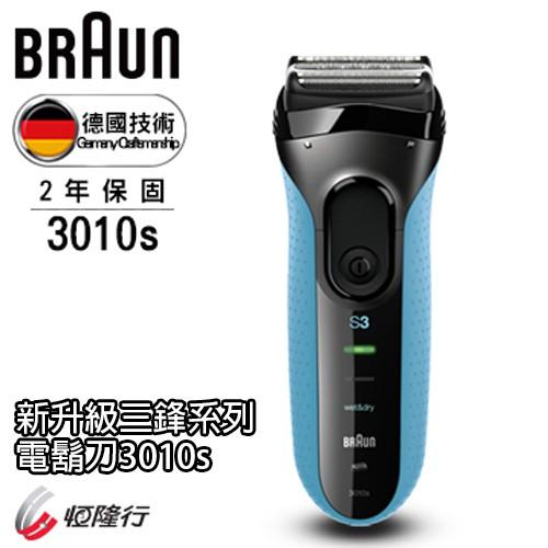 【德國百靈 BRAUN】新升級三鋒系列 電鬍刀 3010s (原廠公司貨)