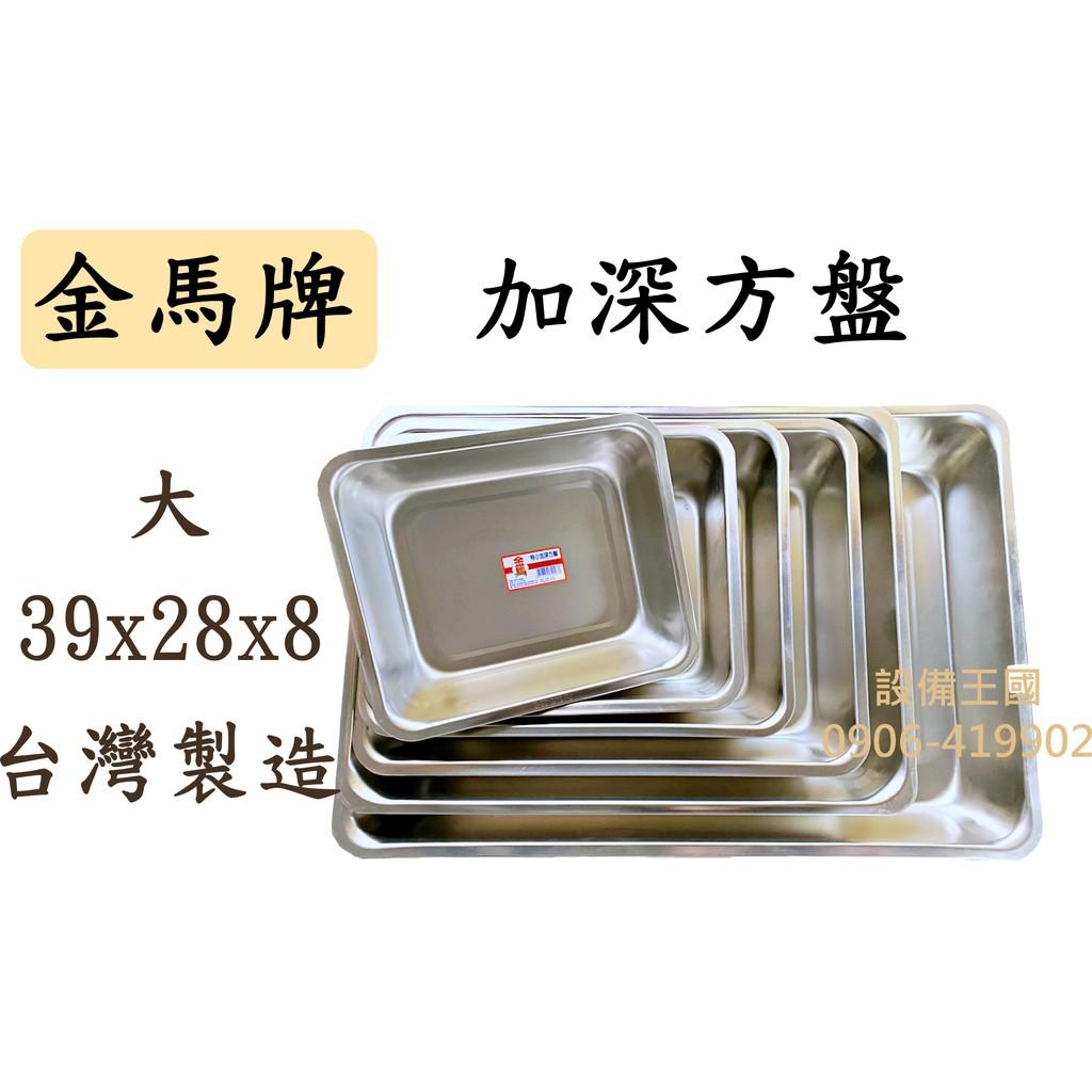 《設備王國》金馬牌加深方盤  大加深 正304不銹鋼 方盤 四角盤 台灣製造