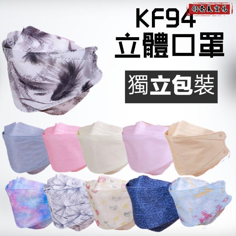 🔥KF94魚型口罩 獨立包裝 魚形口罩 柳葉型 3D立體口罩 成人口罩 折疊口罩  韓版KF94