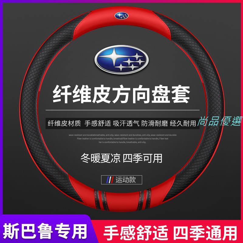 熱~[高顏值]Subaru速霸陸 真皮方向盤套 方向盤套 Impreza XV Forester Legecy