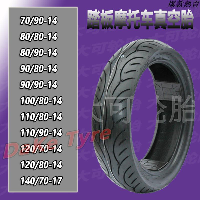 【台灣爆款】機車輪胎100/110/120/140/70/80 / 90-14踏板真空胎