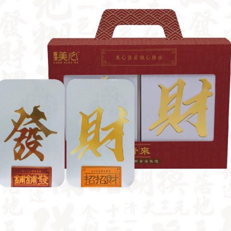 香港美心—齊來發財禮盒/春節禮盒