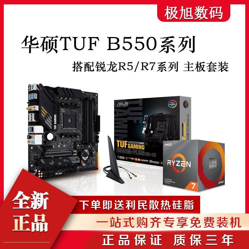 【現貨】AMD銳龍3600 3700X 3800X 3900X搭華碩TUF B550 重炮手 主板套裝