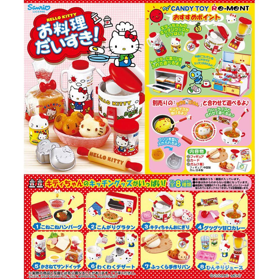 【現貨】熱銷~RE-MENT REMENT食玩HELLO KITTY凱蒂貓料理家電廚房廚具原盒現貨