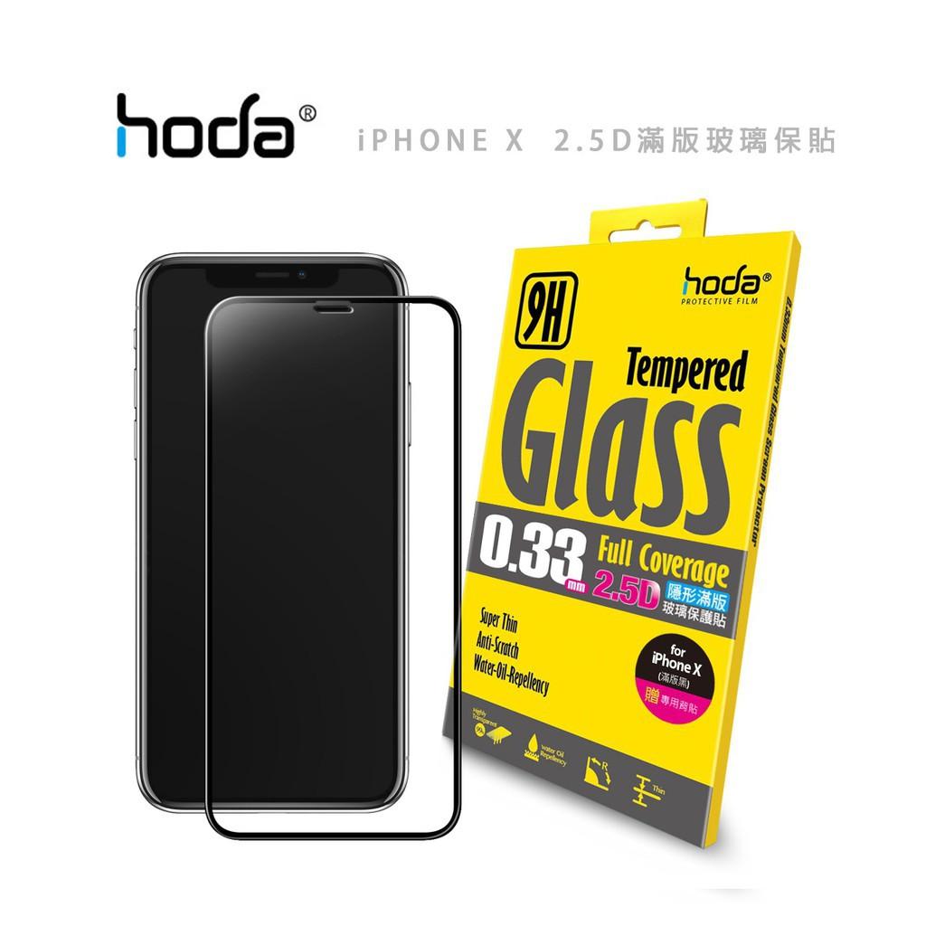 【HODA】 IPHONE XS、XR、XS MAX 2.5D 完美版 玻璃保護貼