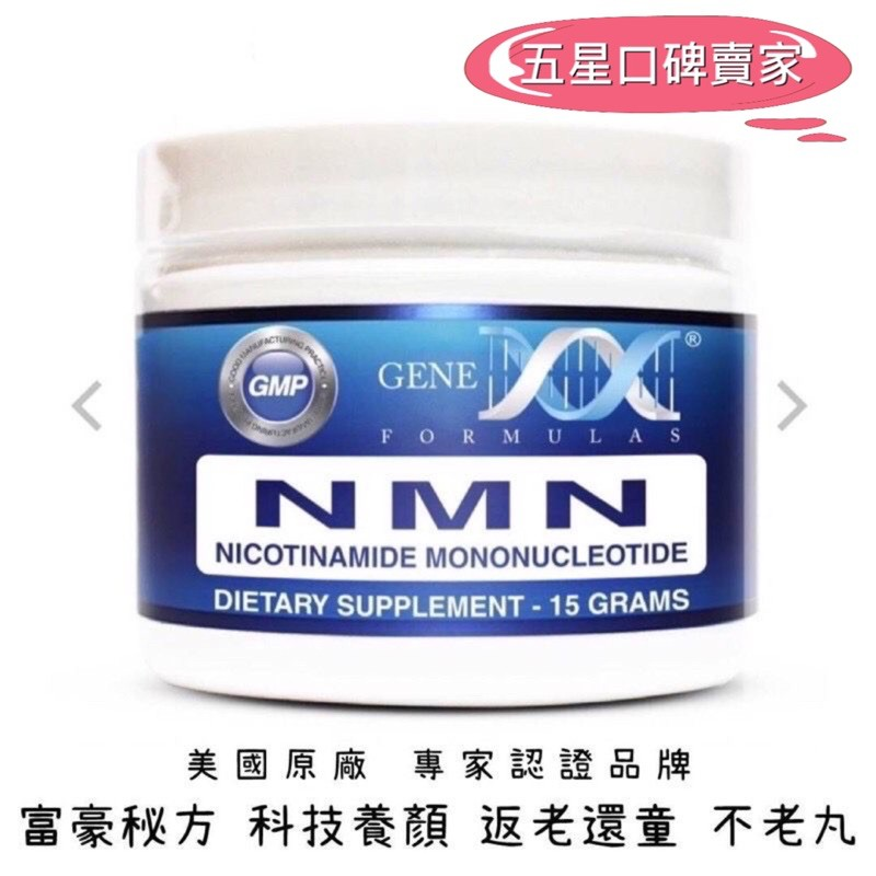 《台灣現貨》NMN舌下高純度快速吸收 最高純度 膠原蛋白美肌 保健營養品美國正品美妝精華液營養補充素食
