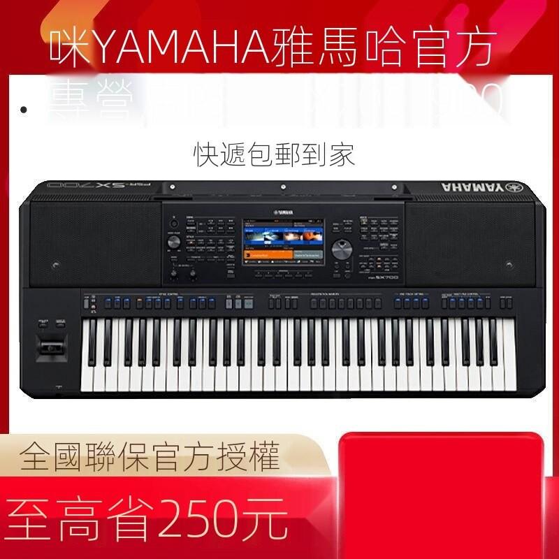 【正品保固】YAMAHA雅馬哈PSR-SX700 SX900專業多功能61鍵編曲演奏舞臺電子琴