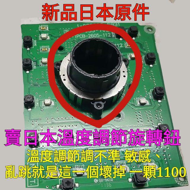 專修TOYOTA WISH冷氣面板 溫度旋轉鈕 按鈕 按鈕 開關 AC 單價一顆1100 全新日本