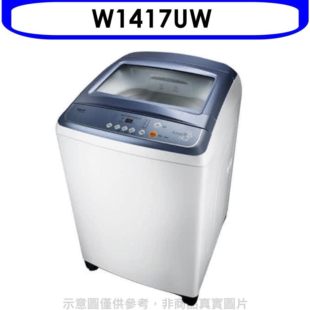 東元【W1417UW】14公斤洗衣機晶瓷藍 分12期0利率