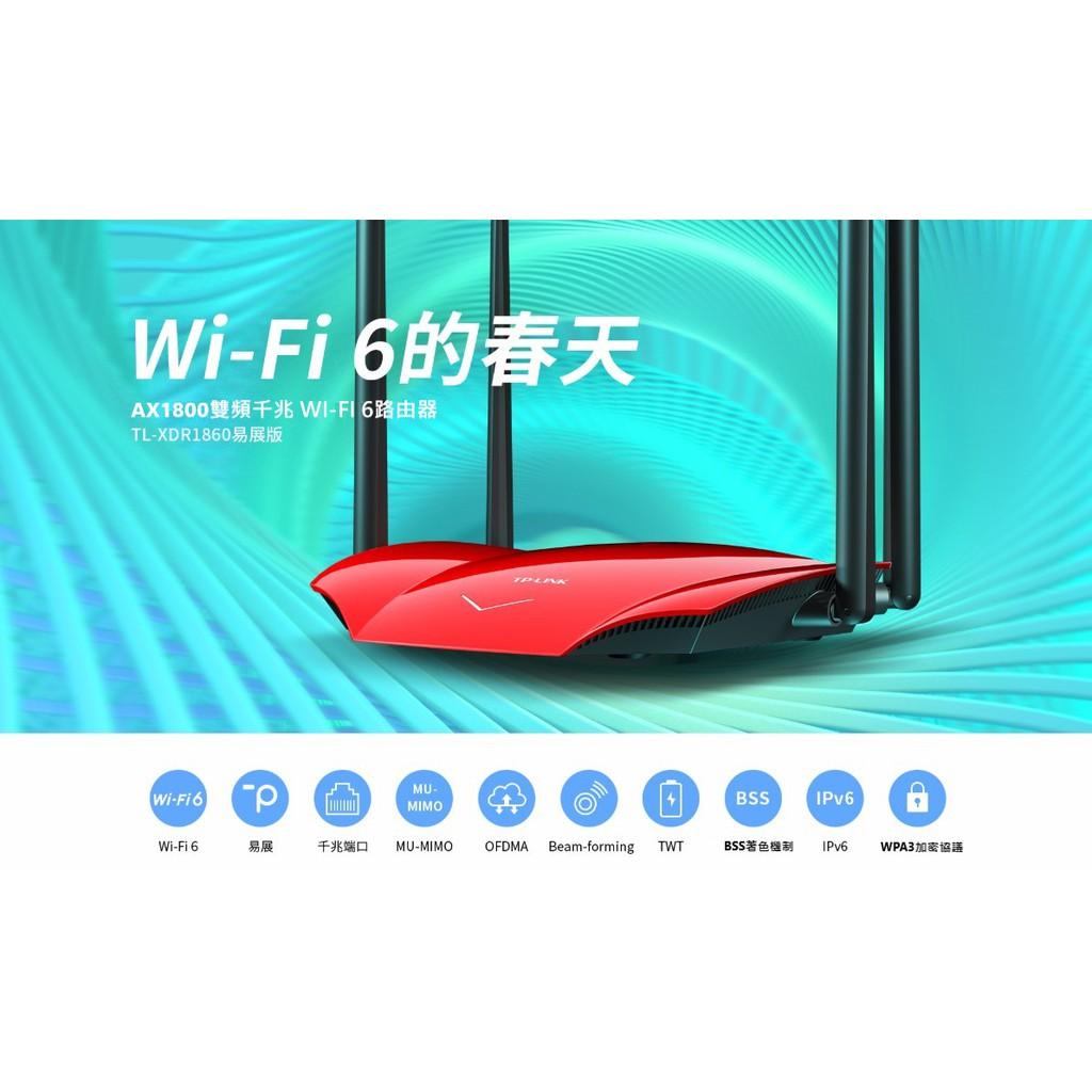 TP-LINK Wi-Fi 6 AX1800易展板雙頻千兆無線路由器iTL-XDR1860