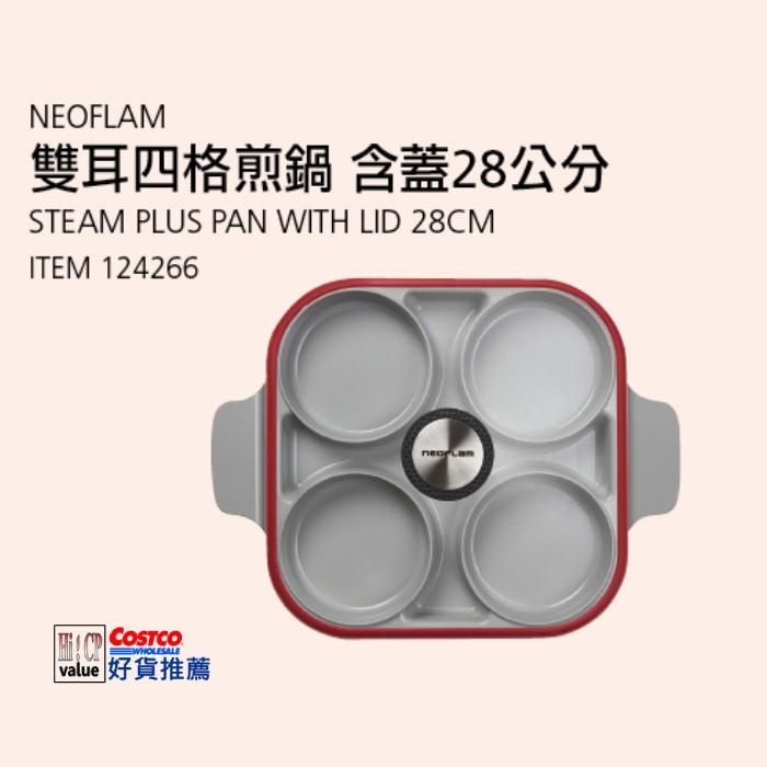 ❤ COSTCO 》Neoflam 雙耳四格 多功能 煎鍋 含蓋 28 公分《 好市多 嗨 CP》