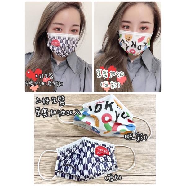 上好 -東京奧運加油 紀念款成人醫療口罩盒裝30入  藍白版/五彩版