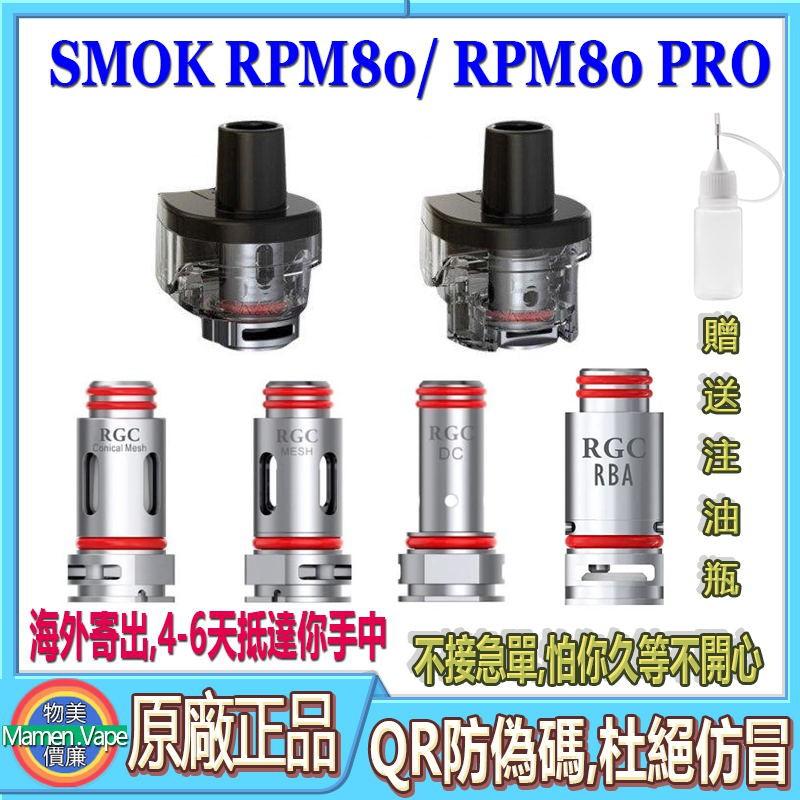 🔥原裝正品 SMOK RPM80 RPM80 PRO 配件 霧化器 替換倉 空倉 一盒5入