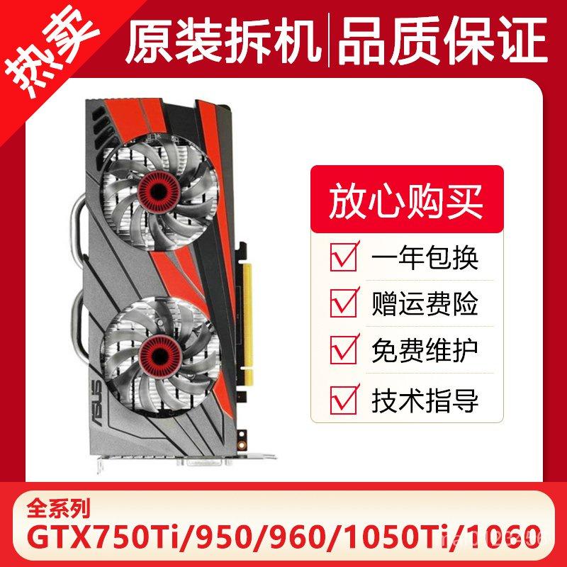 【現貨速發】拆機二手獨立顯卡華碩技嘉GTX750 960 1060 1050Ti 電腦RX580遊戲 6I7O