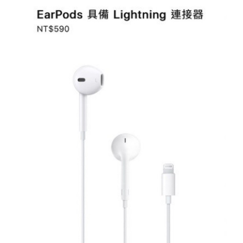Apple原廠有線耳機 EarPods (Lightning 連接器)
