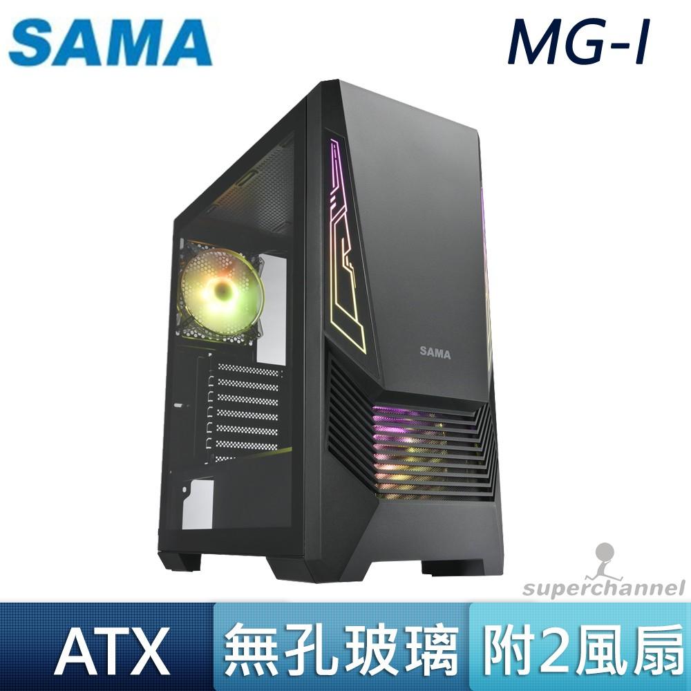 先馬 MG-I 玻璃側板 ARGB 電競機殼 散熱機殼 廠商直送 現貨