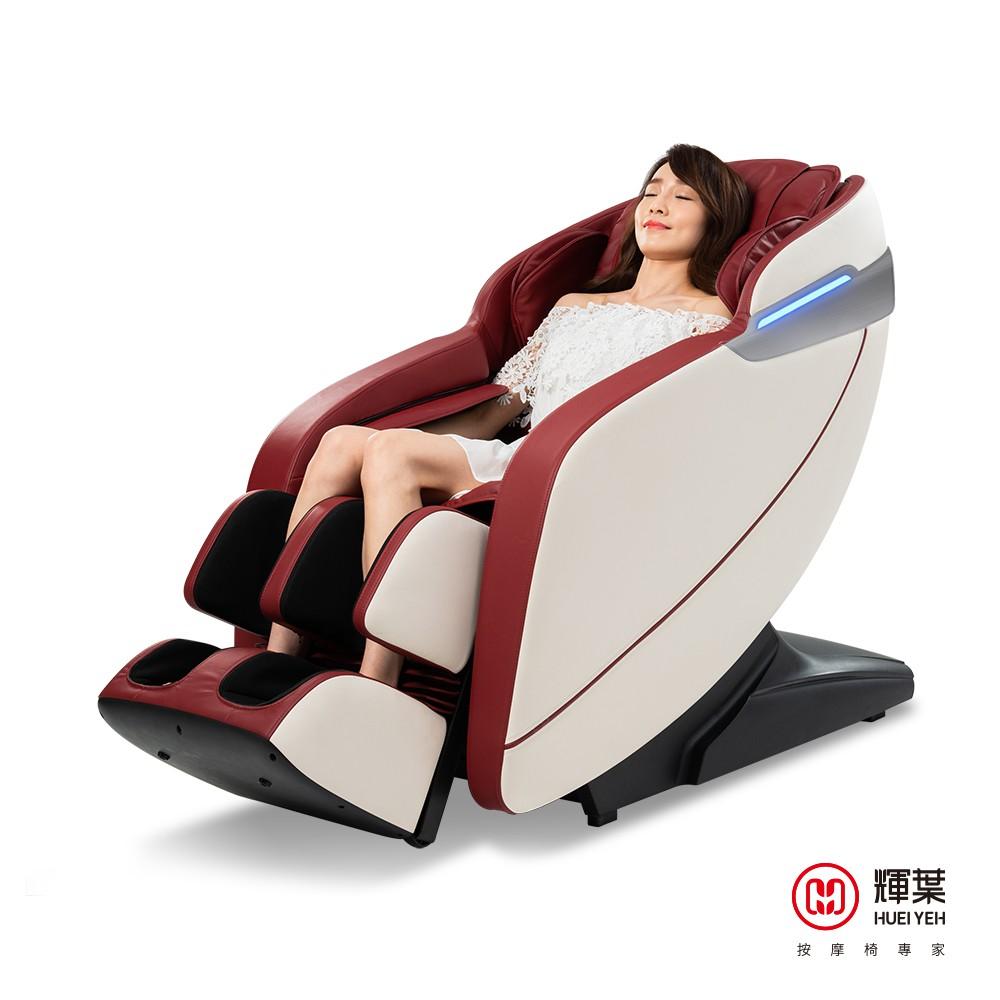 輝葉 新頭等艙臀感按摩椅HY-7060(輝葉官方旗艦館)(贈-HYD輕量手持無線吸塵器D-82)【網路獨賣款】