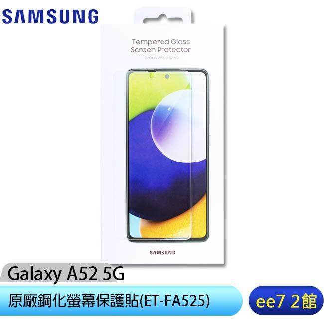 SAMSUNG Galaxy A52 5G 原廠鋼化螢幕保護貼(ET-FA525)~送圓一軍功保護殼 [ee7-2]