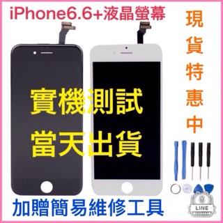 當天出貨 iPhone6螢幕總成 iPhone6液晶 i6 plus 6plus DIY 手機零件 電池 現場維修更換 新北市