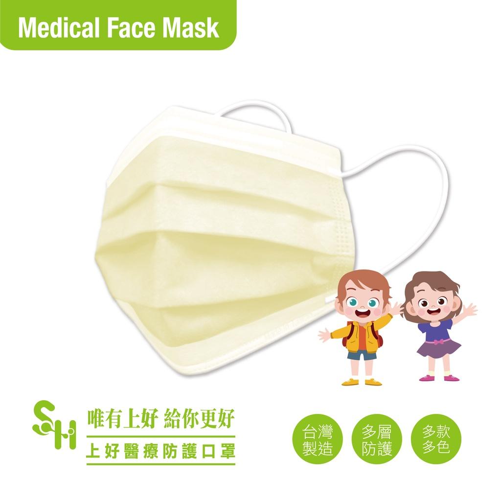【上好生醫】兒童|香檳黃|50入裝 醫療防護口罩