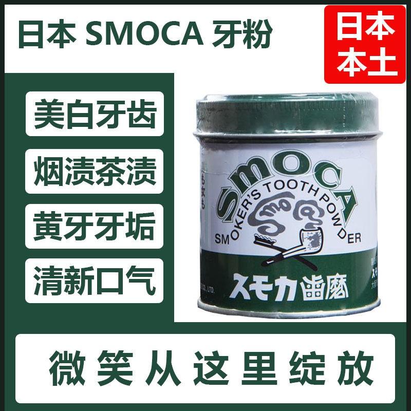 美白祛黃除口臭牙膏日本進口smoca牙粉牙膏美白牙齒去黃牙去煙漬去茶漬綠茶味牙斑凈