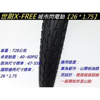 《意生》X-FREE 世尉外胎 26*1.75 自行車輪胎 26x1.75 單車輪胎 26吋腳踏車輪胎 559外胎輪胎 雲林縣