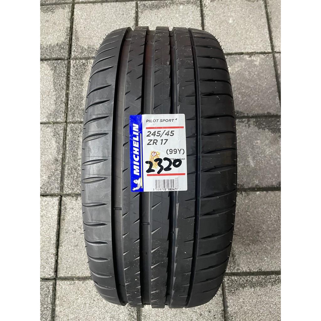 新北 小老闆輪胎 米其林輪胎 MICHELIN 245 / 45 / 17 PS4  性能運動胎款 各尺寸歐洲製歡迎詢問