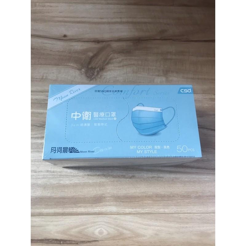 醫療級 特殊色 x 中衛 🔥月河晨曦🔥🔥全新 口罩盒裝50入