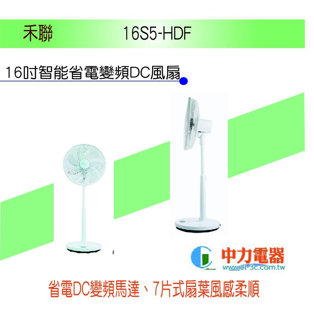 禾聯 16S5-HDF 16吋智能省電變頻DC風扇 歡迎 來電詢問優惠及加購價~