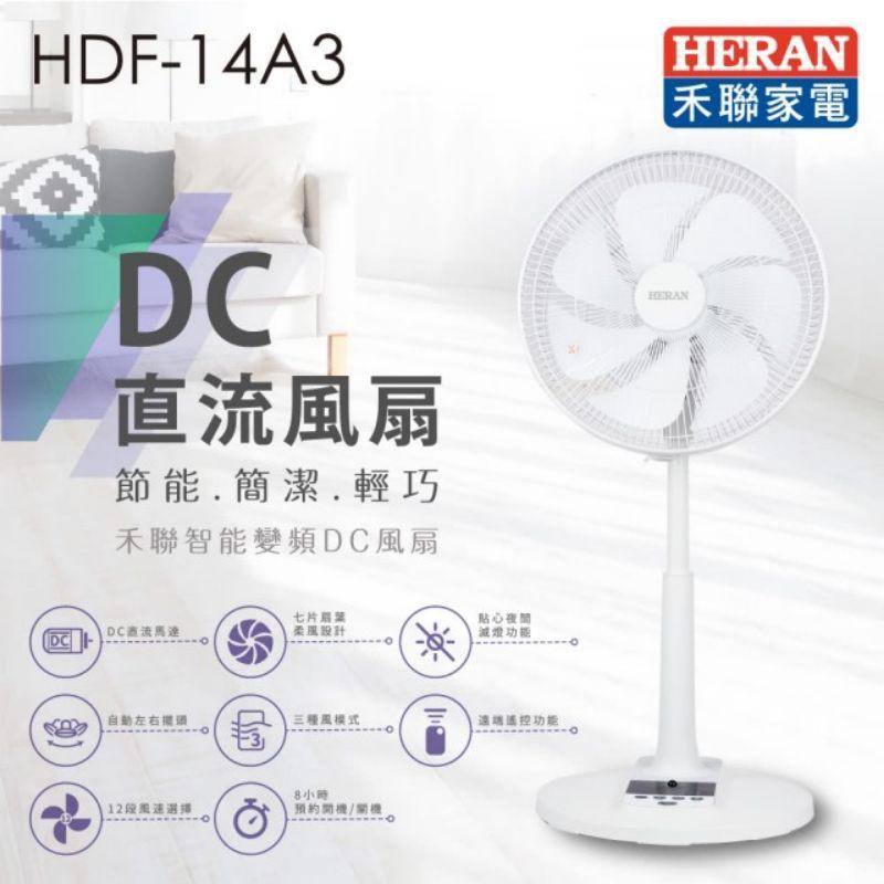 節能風扇!【HERAN禾聯】14吋智慧變頻DC扇(HDF-14A3)有遙控器 變頻馬達Dc省電風扇 禾聯電風扇循環扇立扇