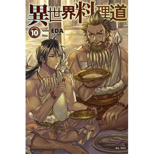 異世界料理道(10)[95折]11100862986